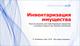 Клеверенс: Инвентаризация имущества 1.0 (Клеверенс Софт)