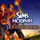 Electronic Arts The Sims 2: Истории робинзонов (электронная версия)
