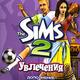 Electronic Arts The Sims 2 Увлечения (электронная версия)