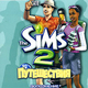 Electronic Arts The Sims 2 Путешествия Дополнение (электронная версия)