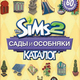 Electronic Arts The Sims 2 Сады и Особняки (Каталог) (электронная версия)
