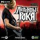 Kudos. Легенды рока (электронная версия)