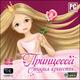 Новый Диск Принцесса. Студия красоты (электронная версия)