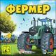 Новый Диск Фермер (электронная версия)