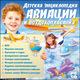 Новый Диск Детская энциклопедия авиации и воздухоплавания (электронная версия)