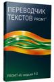 PROMT 4U 9.0 (электронная версия)