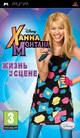 Ханна Монтана. Жизнь на сцене (PSP)