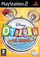 Новый Диск Disney «Отвечай – не зевай!» (игра + 4 Buzz-контроллера) (PS2)