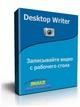 DesktopWriter 1.0 (SnakeSoftware)