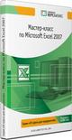 Мастер-класс по Microsoft Excel 2007