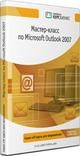 Мастер-класс по Microsoft Outlook 2007