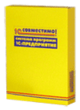 СГМ-Автосервис 1.0 (Линкей софт)