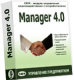 Manager 4.0 (Tavissoft)