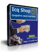 Icq Shop - (SnakeSoftware)