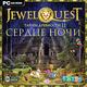 Новый Диск Jewel Quest. Тайны древности 2. Сердце ночи (электронная версия)