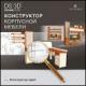 DS 3D Конструктор корпусной мебели - (ПРА «Эстетика»)