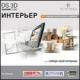 DS 3D Интерьер 5.0 (ПРА «Эстетика»)
