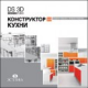 DS 3D Конструктор кухни 2.0 (ПРА «Эстетика»)
