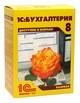 купить программу 1С:Бухгалтерия 8 Базовая версия.