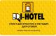 «RI-HOTEL» Полный пакет документов и методик для отелей 2010.1.7 (Сычев и К)