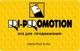 «RI-PROMOTION» Весь отдел продвижения 2010.2.7. (Сычев и К)