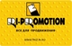�RI-PROMOTION� ���� ����� ����������� 2010.2.7. (����� � �)