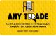 «ANY-TRADE» Кейс и полный пакет документов и методик для любой торговой компании 2012.7.7. (Сычев и К)