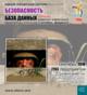 «База данных: Безопасность» полная, январь 2014 (АИТЭРА)