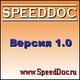 SpeedDoc 1.0 (������� �������)