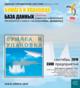 «База данных: Бумага и упаковка» Полная, январь 2014 (АИТЭРА)
