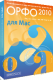 ОРФО 2010 Lite для Mac