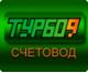 Турбо9 Счетовод 9.4 Мини (Компания ДИЦ)