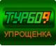 Турбо9 Упрощенка 9.4 Компакт (Компания ДИЦ)