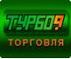 Турбо9 Торговля 9.4 Компакт (Компания ДИЦ)