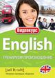 Видеокурс: Английский — тренируем произношение