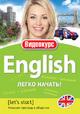 Видеокурс: Английский — легко начать!
