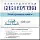Павел Батищев Комплект из 100 электронных книг