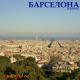 Барселона (аудиогид). Серия «Испания» 1.0 (Audiogid.ru)