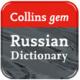 Англо-русские словари Collins для MS Windows