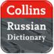 Английские словари Collins для Mac OS