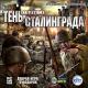 Новый Диск Battlestrike. Тень Сталинграда