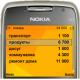 Мобильный контроль расходов