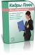 Кадры Плюс 7.0.2 Стандартная лицензия (ЭндиСофт)