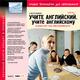 Учите английский. Учите английскому. Часть 1. Elementary and Pre-Intermediate