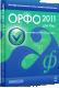 Информатик OPФО 2011 для Mac