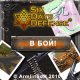 Six Days Defense 1.1 (YAAD 10 ltd)