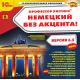 Профессор Хиггинс. Немецкий без акцента! 6.5 (интерфейсы русский, немецкий) (ИстраСофт)