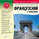 Французский с полуслова: тренажер. 6000 самых используемых французских слов - (МАГНАМЕДИА)