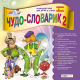 Чудо-словарик 2: Испанский язык для детей 250 новых слов и выражений, новые игры! - (МАГНАМЕДИА)