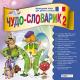 Чудо-словарик 2: Французский язык для детей 250 новых слов и выражений, новые игры! - (МАГНАМЕДИА)